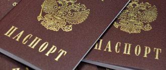 Утеря паспорта - как восстановить паспорт гражданина РФ