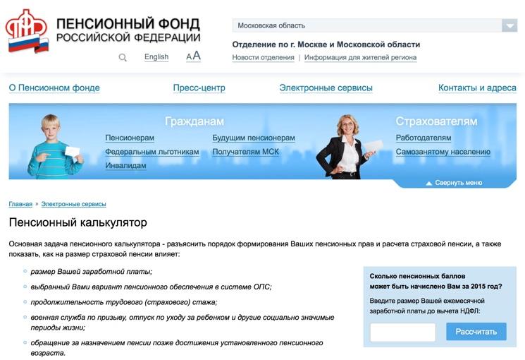 Пенсия по старости - максимальный и минимальный размер в России
