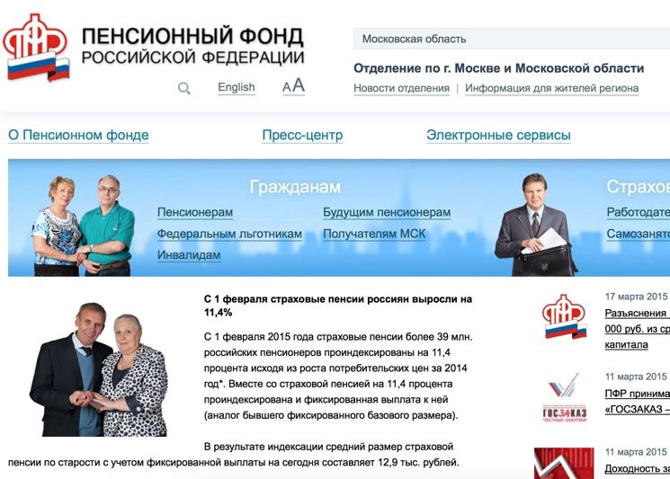 Пенсионный Фонд Российской Федерации - официальный сайт