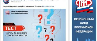 Официальная страница ПФ РФ в социальной сети ВК