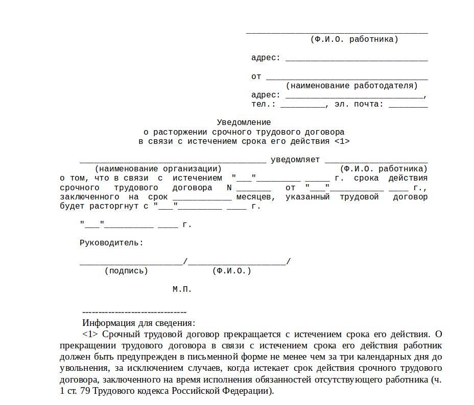 pismo-o-rastorzhenii-trudovogo-dogovora