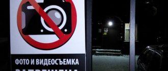 Почему и где запрещена видеосъемка в России по закону
