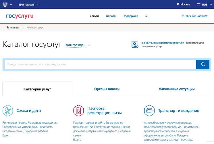 Каталог услуг на портале Госуслуги.ру