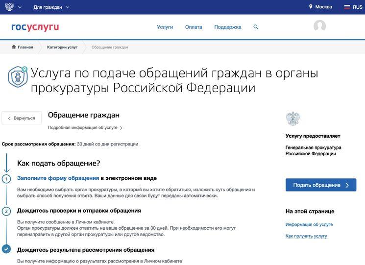 В разделе Безопасность и правопорядок выбираем пункт Услуга по подаче обращений граждан в органы прокуратуры Российской Федерации