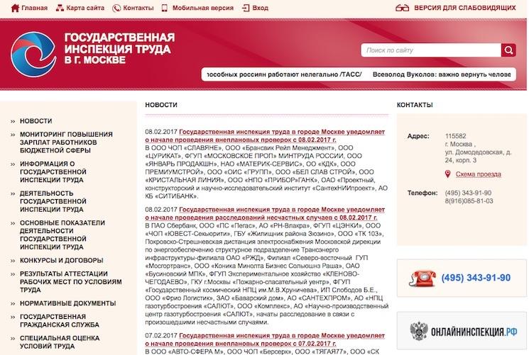 Подать жалобу в Трудовую инспекцию Москвы