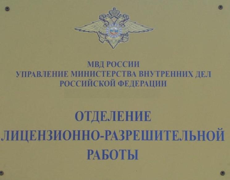 Как и где получить лицензию охранника - документы для оформления лицензии