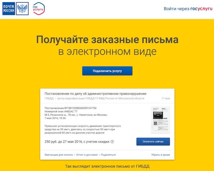 Получение заказных писем в электронном виде