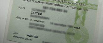 Где и как получить СНИЛС в Москве
