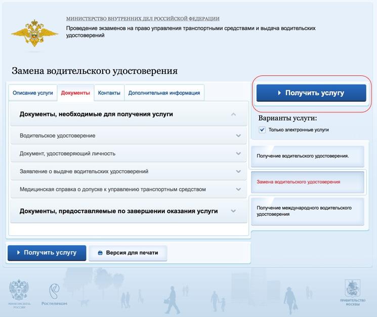 Замена водительского удостоверения через …