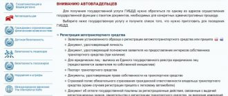 Правила постановки авто на учет в ГИБДД