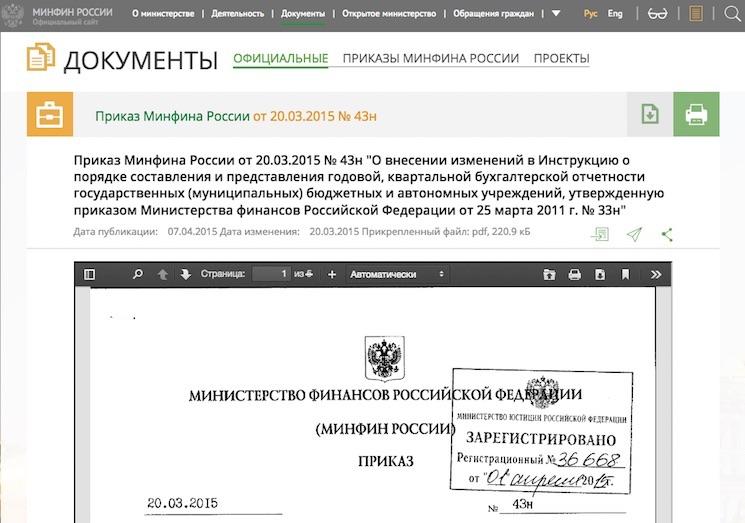 Gриказ  № 43н Министерства Финансов РФ