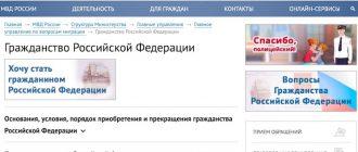 Прием в гражданство Российской Федерации в упрощенном порядке