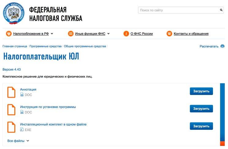Налогоплательщик ЮЛ - программа для юридических и физических лиц