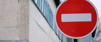 Какое наказание за проезд под «Кирпич»