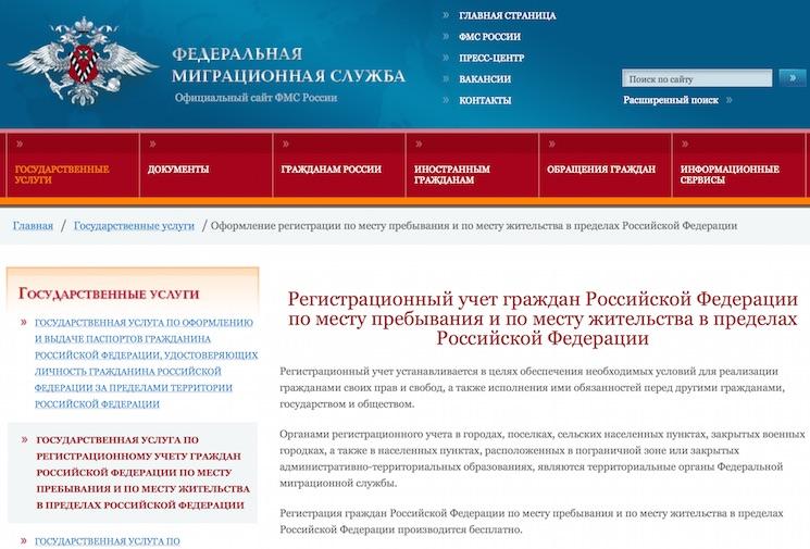 Постоянная и временная регистрации салехард регистрация иностранных граждан