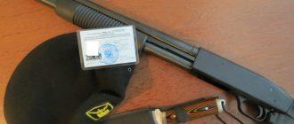 Разрешение на получение охотничьего оружия