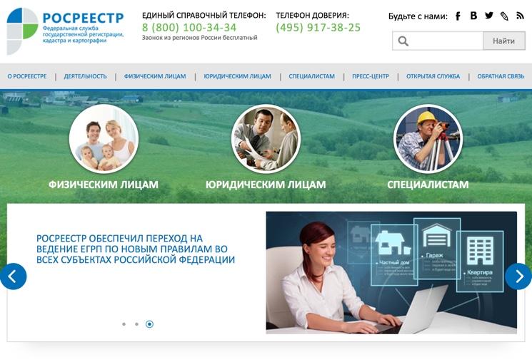 Росреестр официальный сайт