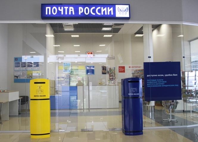 Почта России - оформление регистрации гражданина по месту жительства