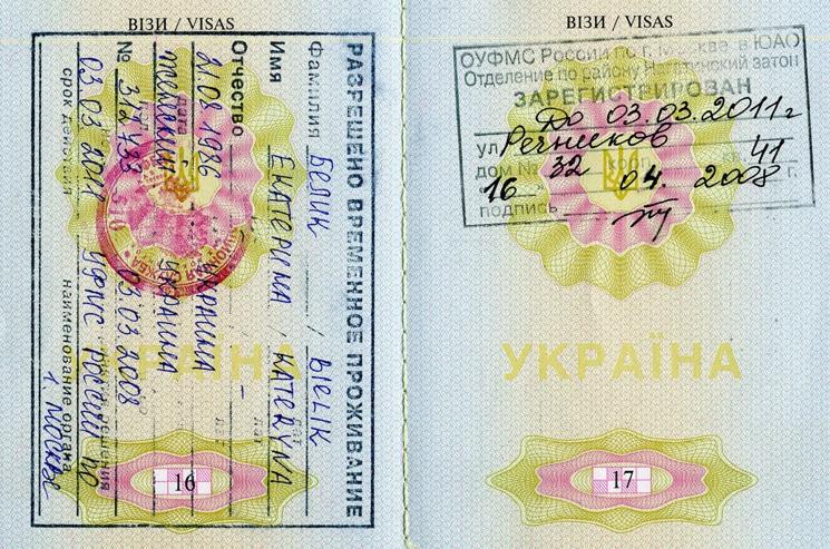 кредит для граждан украины в россии без регистрации