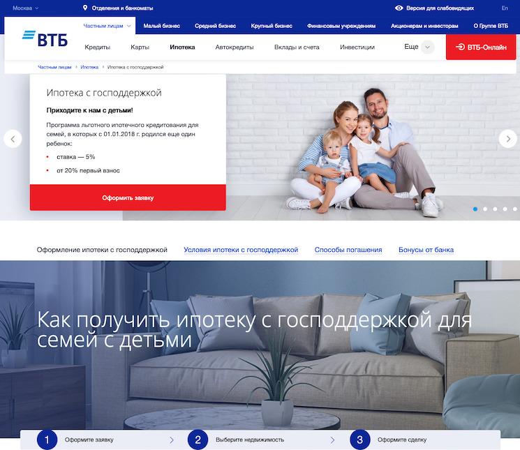 Самая дешевая ипотека для семей с детьми