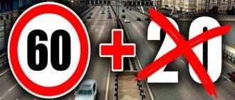 Штрафовать начнут за превышение скорости на 10 км/ч, а не на 20