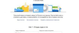 Сколько времени хранится посылка на почте России бесплатно