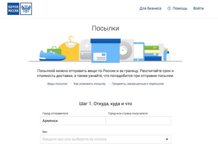 Как заполнять адрес на коробке почта россии
