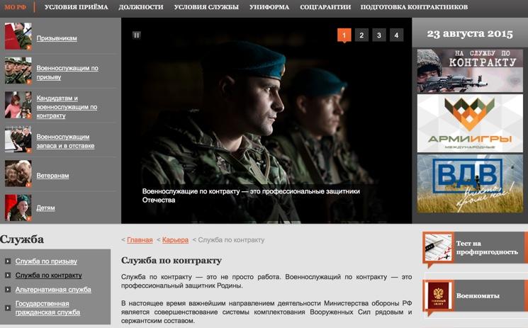 Служба по контракту в ВС РФ