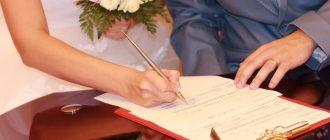 Документы при смене фамилии при регистрации брака