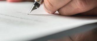 Расторжения договора по соглашению сторон