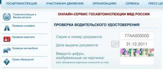 Список лишенных водительского удостоверения