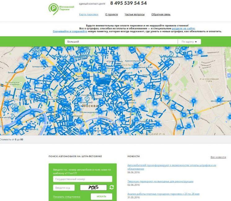 Сайт московсого парковочного пространства