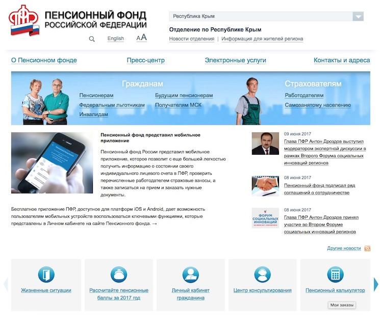Стоит ли ожидать пенсионного возраста в России