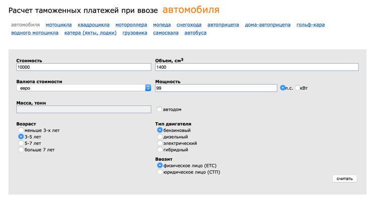 Таможенный калькулятор - расчет таможенных платежей при ввозе авто в РФ