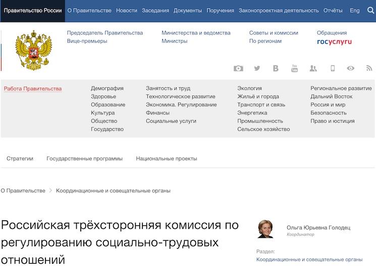 Российская трёхсторонняя комиссия по регулированию социально-трудовых отношений