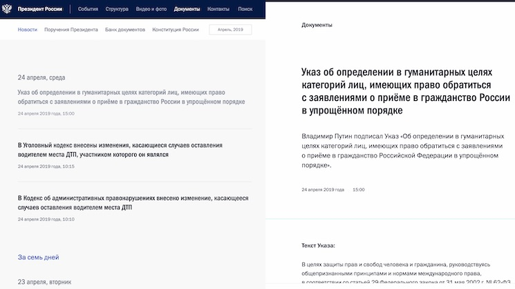 Упрощен порядок получения российского гражданства для жителей Донбасса