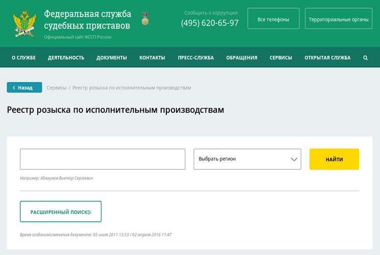 Узнать задолженность по налогам на сайте ФССП РФ