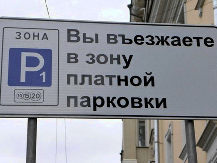 Сколько стоит парковка в центре Москвы