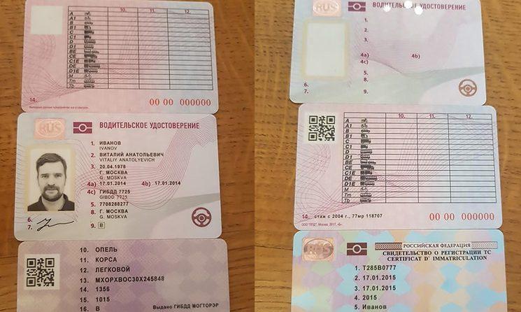 СТС и водительские права с микрочипом