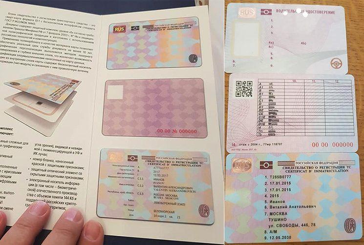 СТС и водительское удостоверение с микрочипом