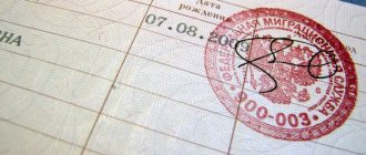 Где вписать ребенка в паспорт РФ