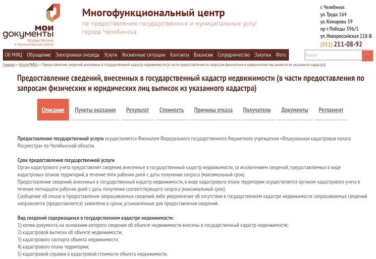 Выписка из ЕГРП. - rosreestr-online.com
