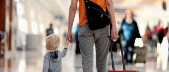 Как выехать с ребенком за границу