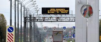 С запретом на выезд из РФ больше не получится выехать за границу через Беларусь
