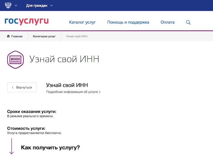 Задолженность по налогам на сайте ФНС по номеру ИНН