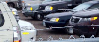 О чем надо знать при заключении договора хранения автомобиля на платной стоянке