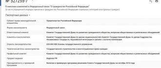 Закон об упрощении получения российского гражданства