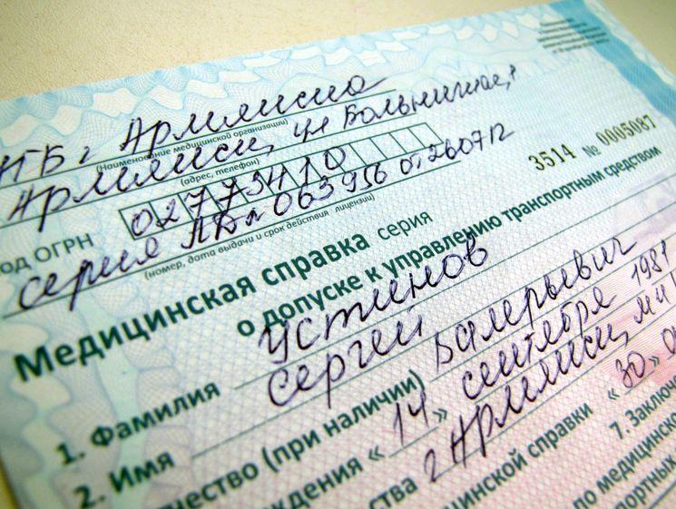 Замена водительских права на удостоверение водителя РФ