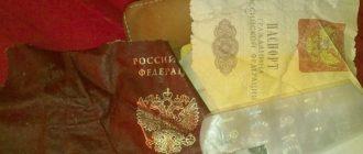 Замена испорченного паспорта