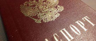 Как поменять паспорт через интернет